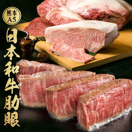 日本A5級 和牛肋眼牛排10盎司
