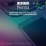 【東京御用Ninja】SAMSUNG Gear Fit2 Pro (1.5吋)專用全屏高透TPU防刮無痕螢幕保護貼