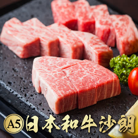 日本頂級A5級 和牛沙朗牛排10盎司