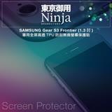 【東京御用Ninja】SAMSUNG Gear S3 Frontier (1.3吋)專用全屏高透TPU防刮無痕螢幕保護貼