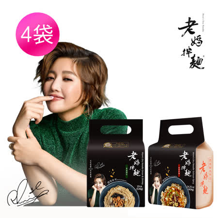 【老媽拌麵】任選4袋(16入)麻辣/蔥油/擔擔/胡椒/酸辣