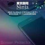 【東京御用Ninja】ASUS ZenWatch 3 WI503Q (1.39吋)專用全屏高透TPU防刮無痕螢幕保護貼