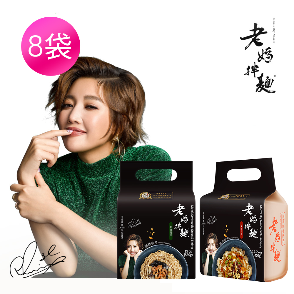 老媽拌麵 送小辣醬 5種口味任選8袋(32入)