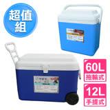 【妙管家】60L+12L 冰桶超值組