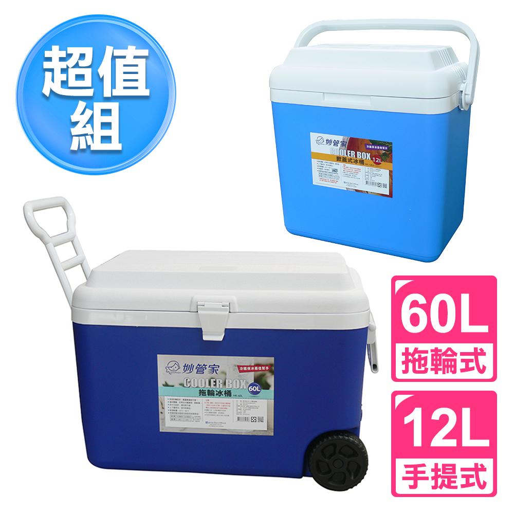 【妙管家】 60L+12L 冰桶超值組