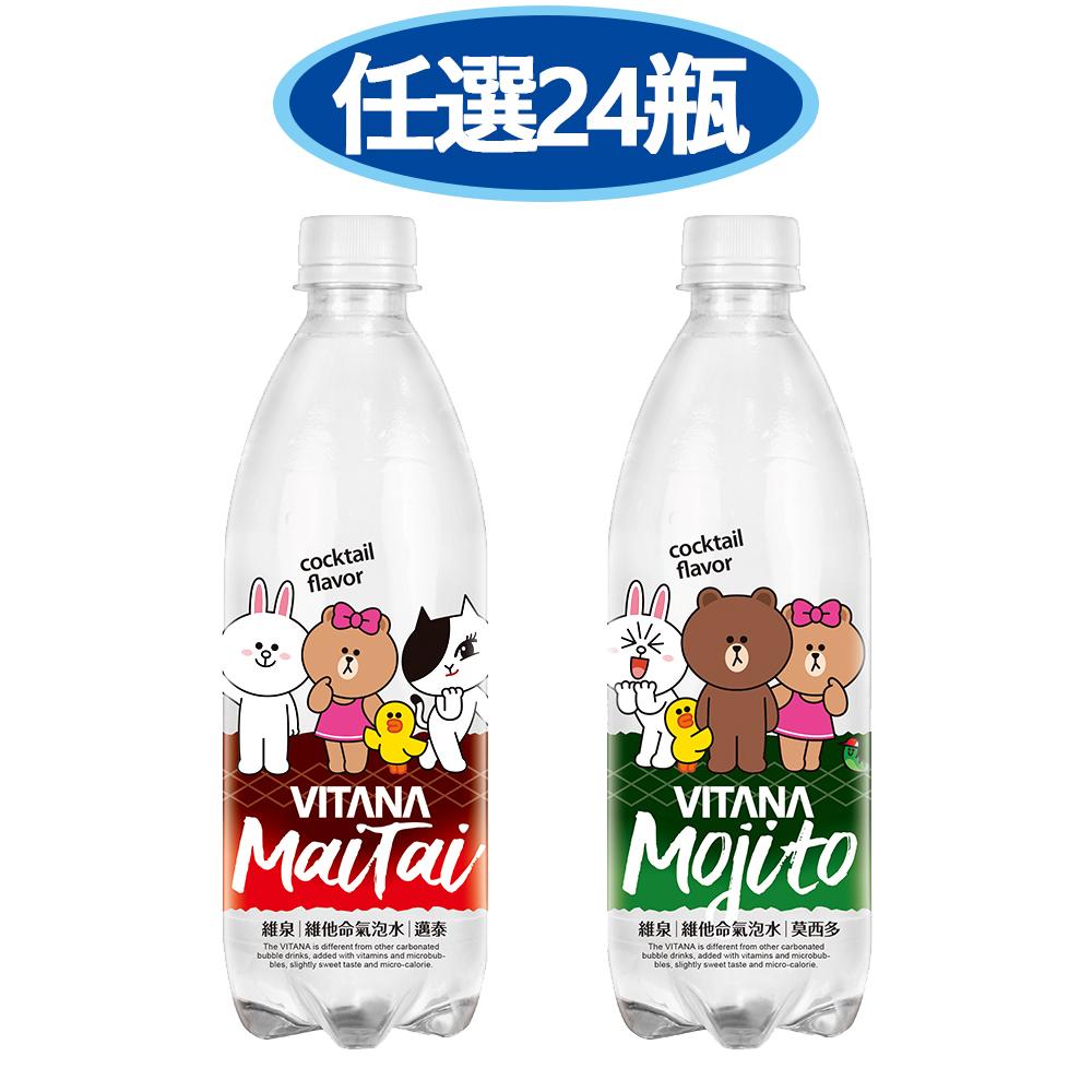 VITANA維泉 調酒風味氣泡水×24瓶