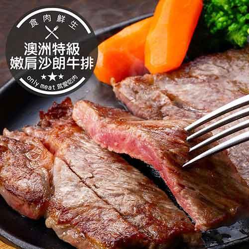 食肉鮮生 澳洲特級嫩肩沙朗牛排 10片組 (200g±5%/片)