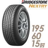 【限時優惠價】【BRIDGESTONE 普利司通】NEXTRY NXTZ 全民節能輪胎 195/60/15(適用Sentra.Galant.Focus等車型)