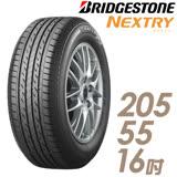 【限時優惠價】【BRIDGESTONE 普利司通】NEXTRY NXTZ 全民節能輪胎 205/55/16(適用Focus.Mazda3.Altis2014等車型)