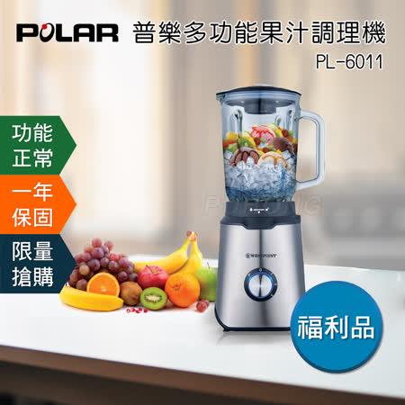 【POLAR普樂】 多功能果汁調理機