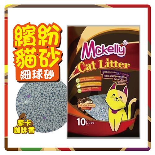 果漾 繽紛貓砂系列 細球砂(摩卡咖啡香)10L*3包組 (G002H79-1)