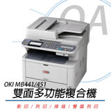 OKI MB441/451 多功能事務機