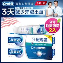 歐樂B 牙齦專護2入<br>送勁爽薄荷牙膏20g