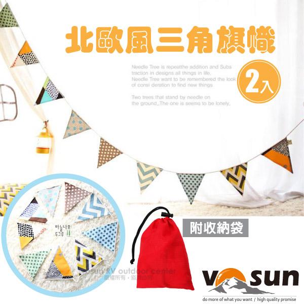 【VOSUN】 新款 9片式印地安北歐風 繽紛幾何三角旗幟(2入) 露營天幕帳蓬.客廳帳蓬 日本旗幟.安全警示彩帶.小裝飾佈置 VO-6501S