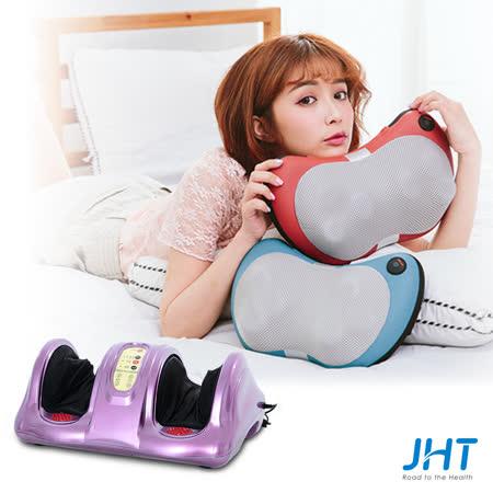 JHT 機能美腿機 +3D巧時尚溫感按摩枕