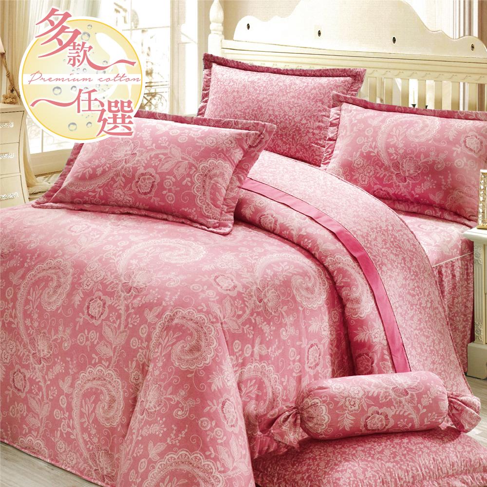 《DUYAN 竹漾》100%精梳棉雙人加大六件式床罩組-多款任選 台灣製
