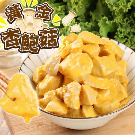 愛上新鮮 黃金杏鮑菇4包