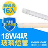 億光 T8玻璃燈管 18W 4呎 白/黃光 16入