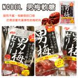 日本 諾貝爾男梅軟糖 180g