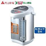 元山4L不鏽鋼熱水瓶YS-540AP
