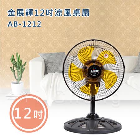 金展輝12吋涼風桌扇 AB-1212