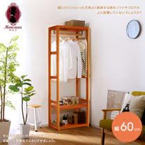 原木物語實木開放衣櫃‧幅60cm