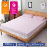 【1/3 A LIFE 鑫妮】8cm雅緻雙層記憶床墊-單大3.5尺 (三色選擇)