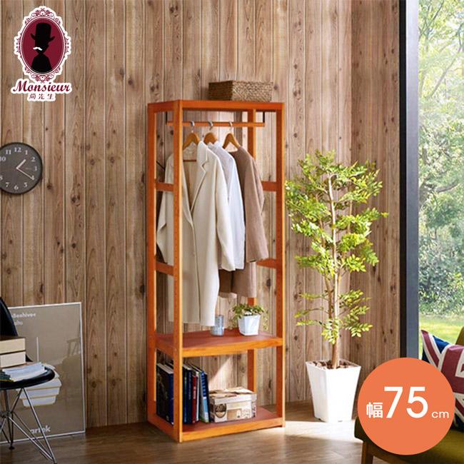 原木物語實木開放衣櫃‧幅75cm