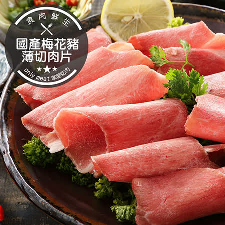 食肉鮮生 梅花豬薄切肉片 4盒