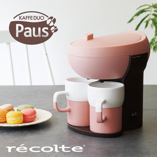 recolte 日本麗克特 Paus 雙人咖啡機
