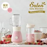 recolte 日本麗克特 Solen 果汁機 RSB-3