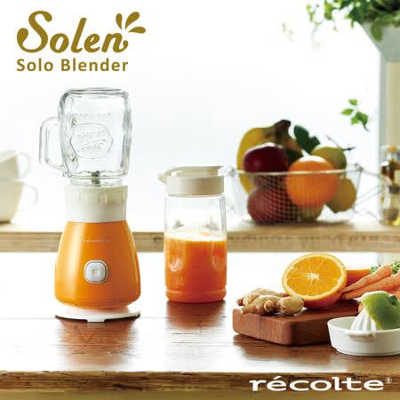 日本麗克特 Solen 果汁機-限定粉