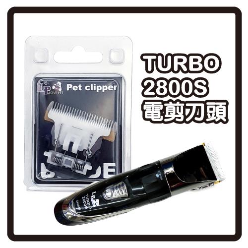 TURBO 2800S電剪-刀頭(J213A03-00)