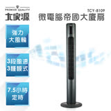 【大家源】微電腦帝國大廈扇TCY-8109 再送USB小風扇(顏色隨機)