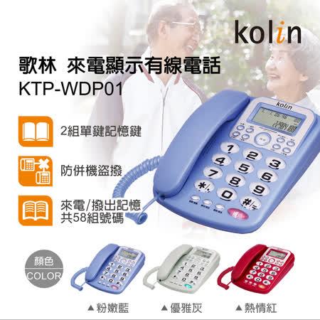 Kolin歌林  來電顯示型有線電話機
