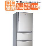 KOLIN 歌林 560L三門 變頻電冰箱 KR-356VB01