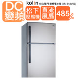 KOLIN歌林 變頻雙門冰箱 KR-248V01