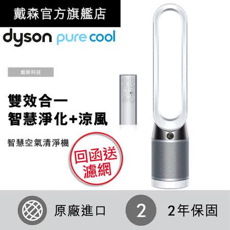 dyson 智慧風扇空氣清淨機