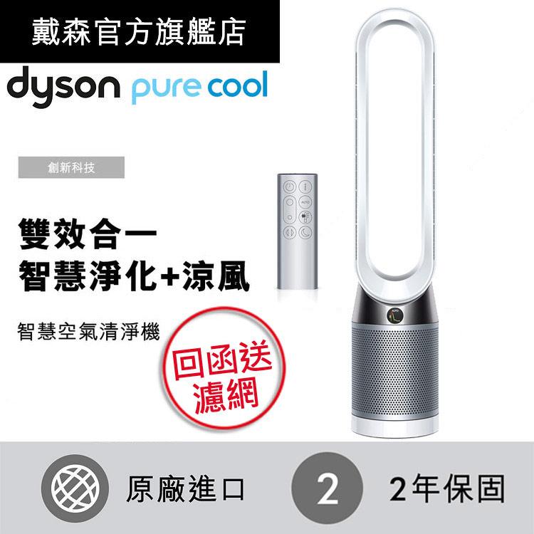 【Dyson】dyson Pure Cool TP04 智慧空氣清淨機 時尚白贈送HEPA濾網