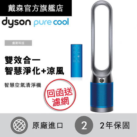 【回函送雙濾網 (HEPA+活性碳)】dyson Pure Cool TP04 智慧空氣清淨機 鐵藍色