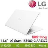 LG Gram 15Z980-G.AA53C2 白/i5-8250U/8G/256G SSD/15吋FHD/W10 限量加碼七件配件組+15吋吸震保護內袋