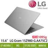 LG Gram 15Z980-G.AA75C2 銀/i7-8550U/8G/512G SSD/15吋 FHD/W10 限量加碼七件配件組+15吋吸震保護內袋