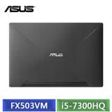 (拆封新品) ASUS FX503VM-0152C7300HQ (i5-7300HQ/15.6吋FHD/4G*1/1TB+128G SSD/GTX 1060 3G獨顯/W10
