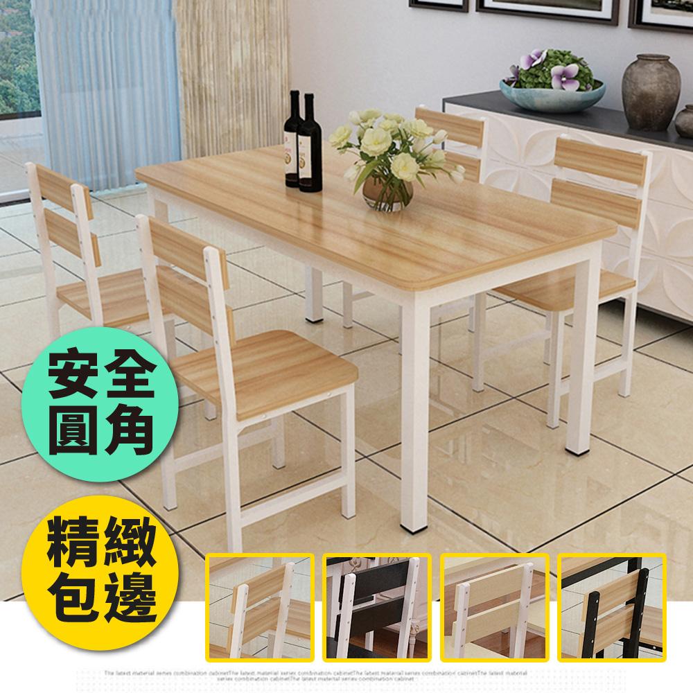 ABOSS 簡約現代風餐桌椅組