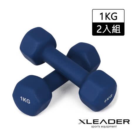 Leader X 彩色包膠 六角啞鈴 2入組 1KG