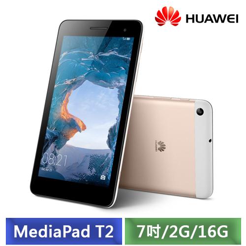 HUAWEI MediaPad T2 7吋 2G/16G 4G LTE版四核平板電腦 (金色)-【贈專用皮套+螢幕保護貼+觸控筆】