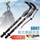 【VOSUN 台灣製】蜂鳥 輕量新型T把6061航鈦鋁合金4節可調式止滑登山健行杖(230g/收納極小) 2支合售 AW4I021-BL