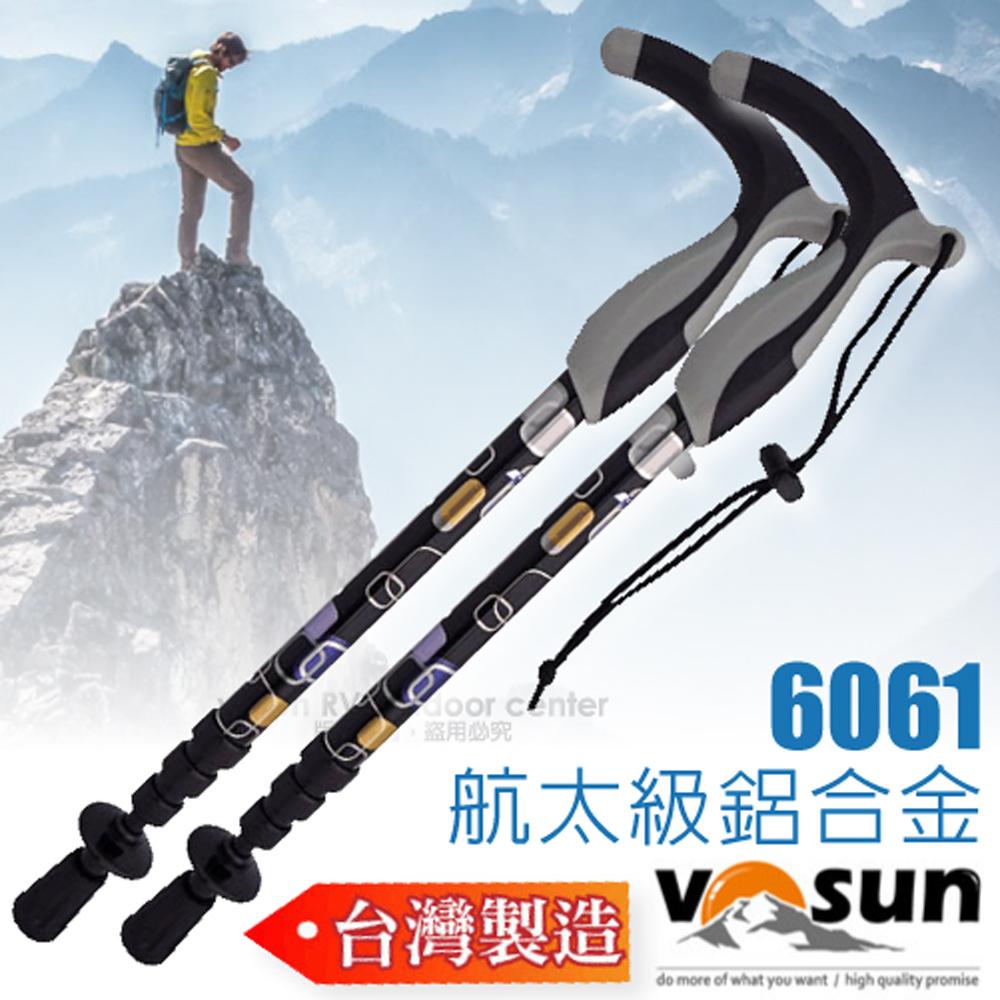 【VOSUN 台灣製】蜂鳥 輕量新型T把6061航鈦鋁合金4節可調式止滑登山健行杖(230g/收納極小) 2支合售_ AW4I021-BL