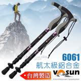 【VOSUN 台灣製】蜂鳥 輕量新型T把6061航鈦鋁合金4節可調式止滑登山健行杖(230g/收納極小) 2支合售 AW4I021-PK