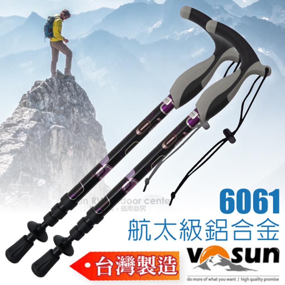 【VOSUN 台灣製】蜂鳥 輕量新型T把6061航鈦鋁合金4節可調式止滑登山健行杖(230g/收納極小) 2支合售_ AW4I021-PK